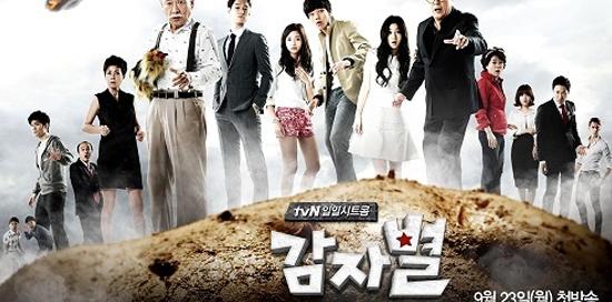tvN 감자별